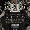 7.04 АРКОНА // СВОБОДА концерт холл
