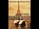 Париж Город мёртвых