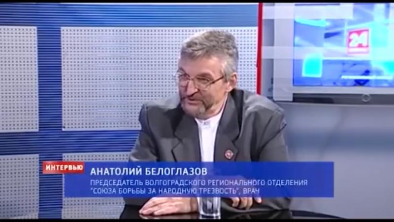 В каждой семье сухой закон!врач Анатолий Иванович Белоглазов