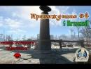 Fallout4. Прохождение 4. Сложность Выживание Стрим кота 😼😈😺