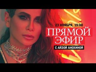 Айза Анохина в прямом эфире журнала Glamour