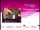 Телекафе Кухни мира Греческая