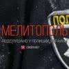 Мелитополь Подслушано у полиции Украины.