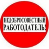 АНОНИМНЫЙ черный список работодателей. Челябинск