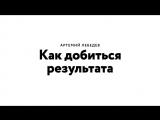 Артемий Лебедев «Как поставить цель и добиться результата» (Британская Высшая Школа Дизайна)