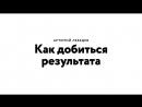 Артемий Лебедев Как поставить цель и добиться результата Британская Высшая Школа Дизайна