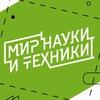 """Всероссийская акция-конкурс""""Мир науки и техники"""""""