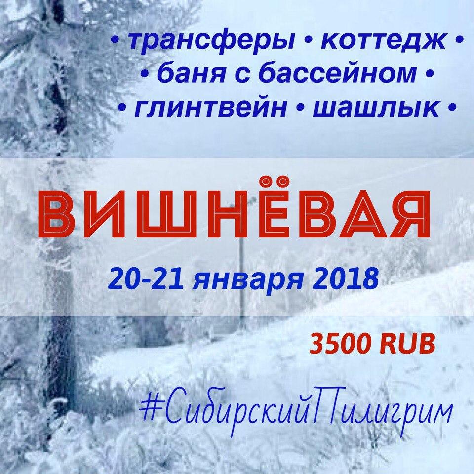 Афиша Тюмень Вишня: 13-14 января 2017