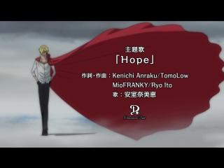 One piece - opening 20 [hope] - namie amuro