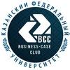 Бизнес-Кейс клуб КФУ | Business-Case club KFU