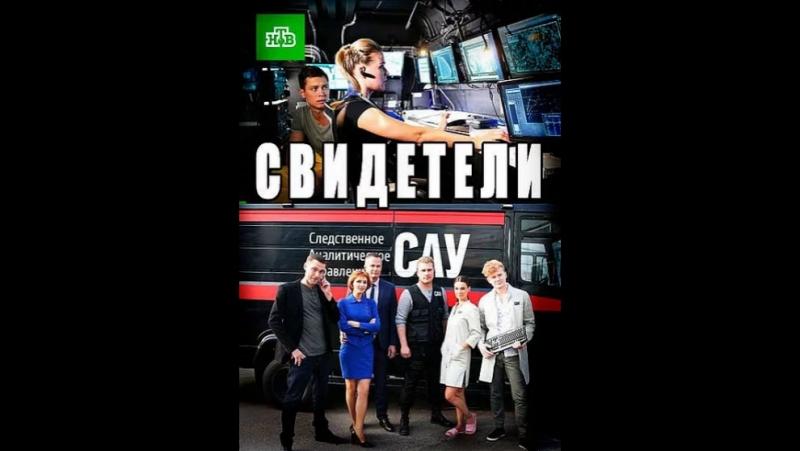 Свидетели / серия 58 / 2017
