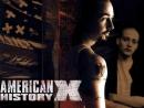 Американская история Х - Русский Трейлер (1998)