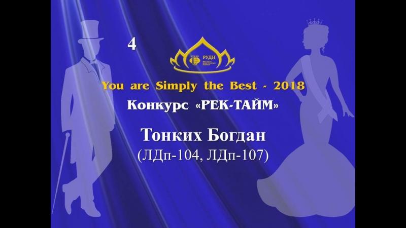 04_ЛДп-104, ЛДп-107_Тонких Богдан_Ректайм