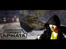 Рэп и хип-хоп Стрим - Armored Warfare Проект Армата.
