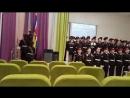 Посвещение в кадетов доченьки