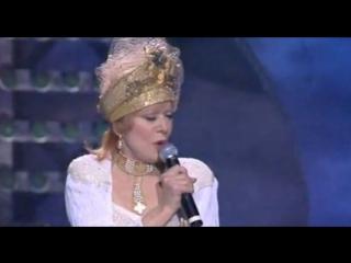 Когда мы были молодые – Людмила Гурченко (Песня 99) 1999 год (С. Никитин — Ю. Мориц)
