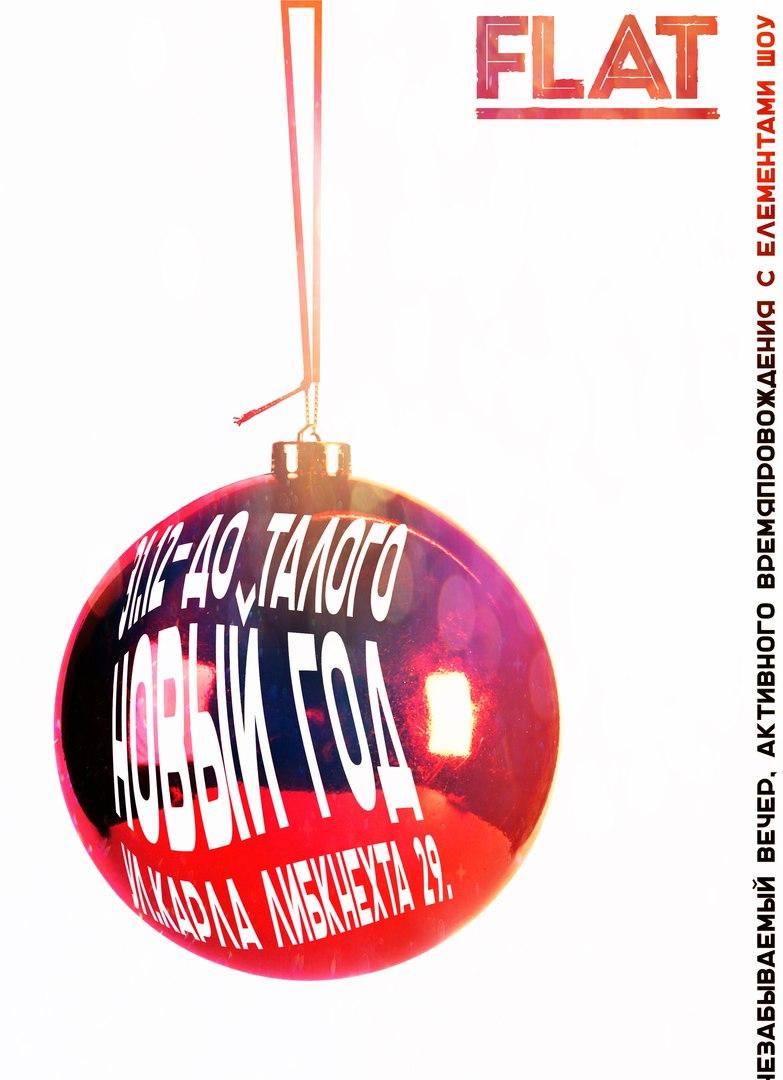 Афиша Калуга Новый Год на FLAT'у!