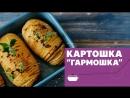 """Картошка """"Гармошка"""" eat easy"""