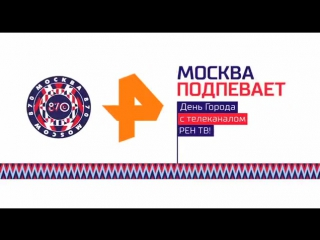 День города Москва с Телеканалом РЕН ТВ