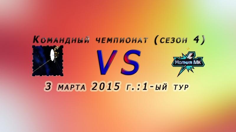 Чемпионат (4-ый сезон), 1-ый тур. 3.03.15.: Vovager - Молния Мк.