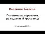 Валентин Копасов. Поселковые перевозки - разгаданный кроссворд