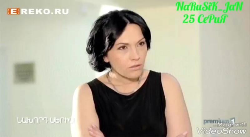 Depi Erazanq 25 серия (ФИНАЛ)