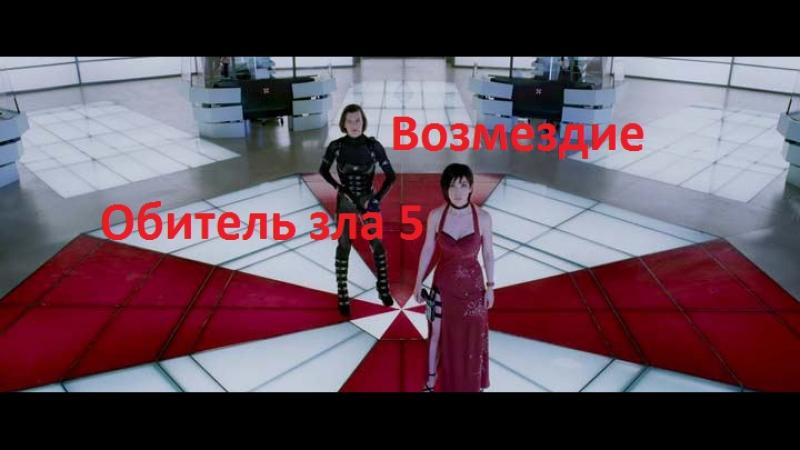 Обитель зла 5 Возмездие боевик фантастика ужасы приключения 1 21 36