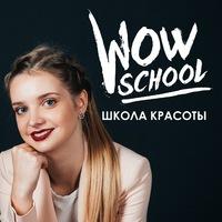 Логотип WOW SCHOOL / Школа красоты г. Ижевск