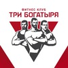 Три богатыря, Фитнес-клуб | Красноярск