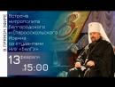 Встреча митрополита Белгородского и Старооскольского Иоанна со студентами НИУ БелГУ