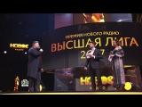 Руки Вверх - Забери ключи (Премия Нового Радио Высшая Лига 02.01.18)