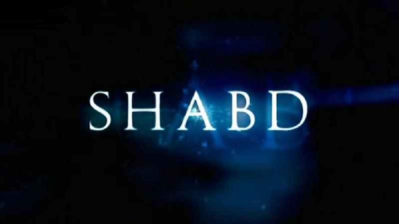 Трейлер Фильма: Смятение Чувств / Shabd (2005)
