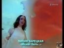 Лилия Зарецкая. Может быть