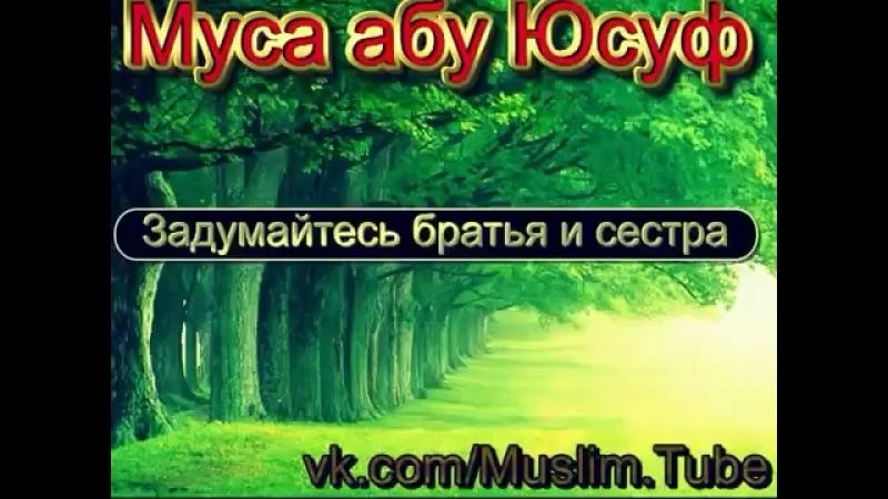 Муса Абу Юсуф. Задумайтесь братья и сестры