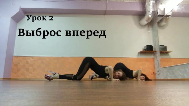 Strip dance base/Выброс/Laima Dance