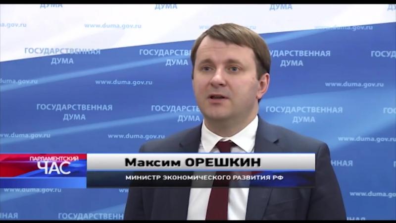 Нелегкий отчёт. Министр Орешкин доложил Госдуме о проделанной работе.