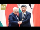 Визит Махмуда Аббаса в КНР - Си Цзиньпин выдвинул четыре предложения по урегулированию палестинской проблемы