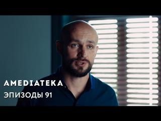 Эпизоды 91   Интервью с Денисом Горшковым и Александрой Нелюбиной