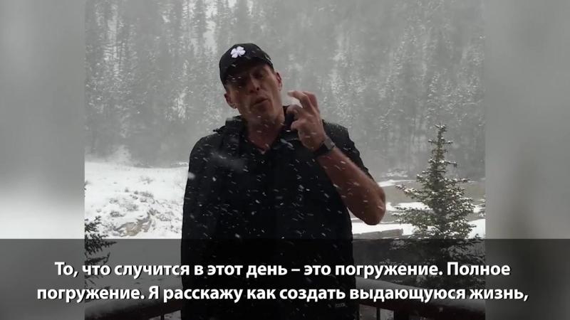 Приглашение Тони Роббинса на семинар в Москве _ 1 сентября в СК Олимпийский