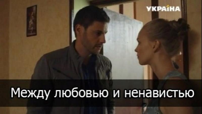 Между любовью и ненавистью 5-8 серия (2016) HD 720