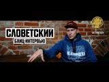 Словетский: блиц-интервью