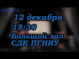 Репетиция БВ ФСФ