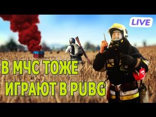 В МЧС тоже играют в PlayerUnknown's Battlegrounds разносим кабины, челлендж приветствуется