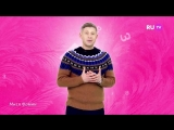 Зима на RU.TV. Митя Фомин