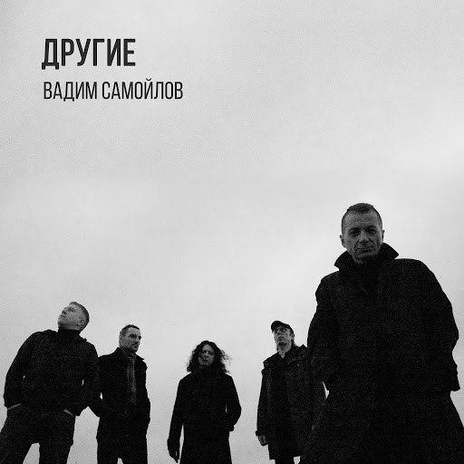 Вадим Самойлов альбом Другие