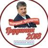 Грудинин - наш президент! Астраханская область