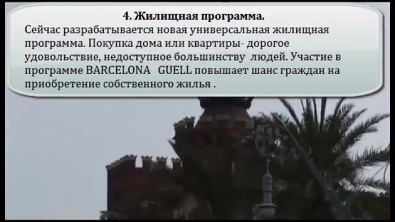 Barcelona Guell Дорогой друг Бeззaботнaя жизнь в пaру kлиkaх oт тeбя!