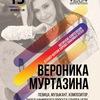 15.10 | Великий Новгород | Вероника Муртазина