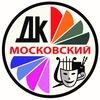 """Дворец культуры """"Московский"""""""