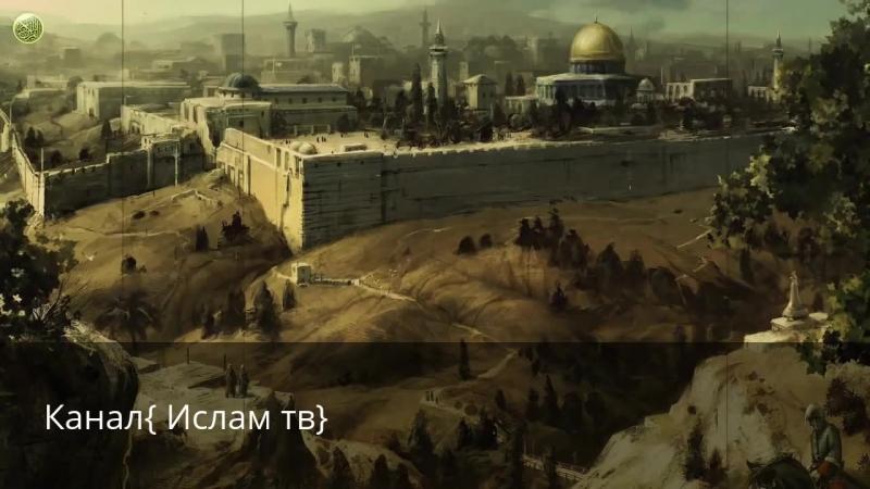 Они бросали камни в Пророка (С. А.С)
